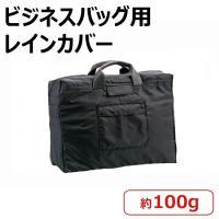 【在庫有り】 仕事には欠かせないビジネスバッグのためのレインカバーが登場。折り畳みが出来て持ち運びが...