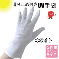 UV手袋 滑り止め付き 日焼け防止 1双 【5双までのご注文の場合、メール便発送】女性用フリーサイズ ※6双以上のご注文の場合は宅配便送料となります。