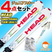 ◆メーカー HEAD[ヘッド] ◆品名 SuperShape TEAM◇ジュニアスキー4点 ◆サイズ...