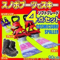 ◆ソフトブレード COSMICSURF SPALLER ◆カラー:グリーン、パープル ◆サイズ:90...