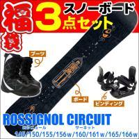 ◆ROSSIGNOL CIRCUIT ◆サイズ:145/150/155/156/160/161/16...