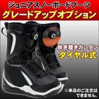 スノーボードブーツ グレードアップオプション こちらの商品はジュニアスノボ3点セットをご注文の方限定...