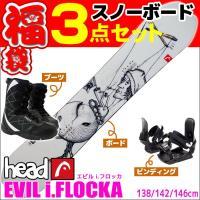 3点セット ヘッド スノーボード HEAD EVIL i. FLOCKA メンズ レディース 138...
