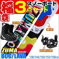 当店人気スノーボード ◆ZUMA BCC、LAVA ◆サイズ:138cm、144cm、150cm、1...