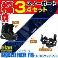 超お買得スノーボード ◆ELAN EXPLORER FR ◆サイズ:140/145/150/155c...