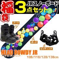 ◆HEAD ROWDY JR ◆サイズ:108cm、118cm、128cm、138cm ◇金具サイズ...