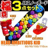 ◆HEAD AMBITIOUS KID ◆サイズ:80cm、90cm、100cm、110cm ◆金具...