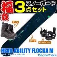 ◆HEAD ABILIT FLOCA M ◆サイズ:150/154/158cm ◇金具サイズ: S/...
