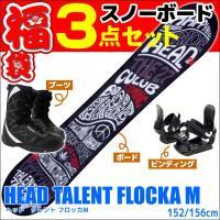 ◆HEAD TALENT FLOCA M ◆サイズ:152/156cm ◇金具サイズ: S/M(ブー...