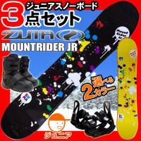◆ZUMA MT Rider Jr ◆サイズ:90cm、100cm、110cm、120cm、130c...