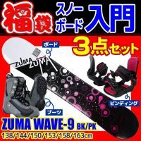 ◆ZUMA WAVE-9 ◆サイズ:138/144/150/153/158/163cm ◇金具サイズ...