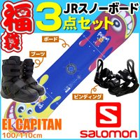 ◆SALOMON EL-CAPITAN ◆サイズ:100cm、110cm ◇金具サイズ:ジュニアサイ...
