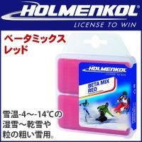 雪温-4〜-14℃の粒の粗い雪、湿った雪〜乾いた雪用。  ◆メーカー:HOLMENKOL [ホルメン...