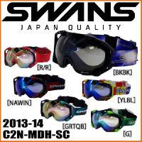 ◆メーカー SWANS [スワンズ] ◆型名 C2N-MDH-SC ◇確かなポテンシャルのハイエンド...