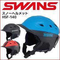 スワンズ スノーヘルメット SWANS 14-15 HSF-140 スキー・スノーボード用
