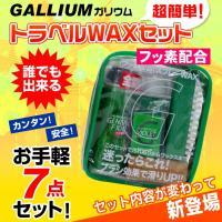 ◆GALLIUM[ガリウム]トラベルWAXセット  ◆品番:SW2136  ◆送料区分:小物類(全国...