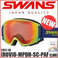 17-18 スノーゴーグル スワンズ SWANS [ROV]O-MPDH-SC-PAF [LIM] ヘルメット対応 球面ダブルレンズ UVカット くもり止め 撥水レンズ 偏光 ミラー