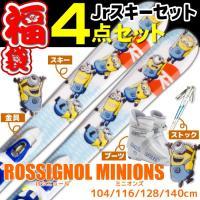 ◆メーカー ROSSIGNOL[ロシニョール] ◆品名 MINIONS◇ジュニアスキー ◆サイズ 1...