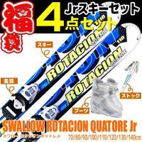 ◆メーカー SWALLOW[スワロー]  ◆品名 ROTACION QUATORE Jr◇ジュニアス...