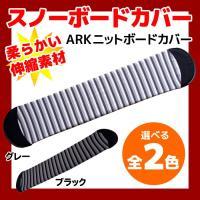 ◆ARK スノーボードカバー HTC KNIT CASE ◆カラー:ブラック、グレー ◆サイズ:S/...