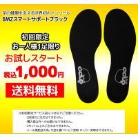 ◆メーカー:BMZ  ◆品名:スマートサポート ◆サイズ XS・S・M・L・XL・XXl(22cm〜...