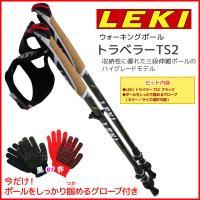 もれなく便利な特典付!!◆LEKI [レキ] トラベラーTS2 ☆持ち運びに便利な三段伸縮モデル ◆...