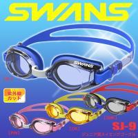 スワンズ スイミングゴーグル SWANS SJ-9 ジュニア用 ブルー/ピンク/オレンジ/スモーク