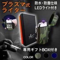 プラズマライター 防水 防塵 対応 【3段階LEDライト付き&豪華4点セット!!】 電子ライター USB 小型 日本語仕様書付き