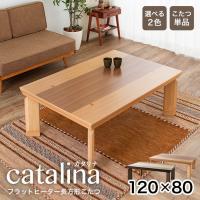 こたつ/フラットヒーター/送料無料/長方形/こたつテーブル/カタリナ/CATALINA/幅120cm...