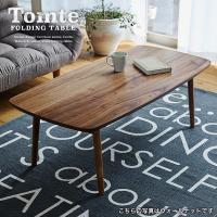 テーブル センターテーブル トムテ TOMTE リビングテーブル 折りたたみ おしゃれ 送料無料 木製