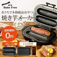 焼き芋メーカー/ホットサンドメーカー/他、さまざまなプレート料理が調理できる、ソルーナ ベイクフリー