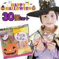 【30個お得セット】ハロウィンお菓子セット 業務用、大量買に最適! 30個セットの価格です  10月...
