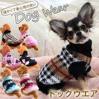 【送料無料】メール便送料無料  犬用セーターは長めのハイネックなので温かく保温性抜群 伸縮性のあるセ...