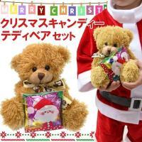 クリスマスお菓子が可愛いパッケージでデザイン豊富。クリスマスキャンディー,クリスマスクッキーなど美味...