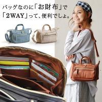 r170204007 [商品説明] バッグなのに「お財布」で「2WAY」って、便利でしょ。 ・お財布...