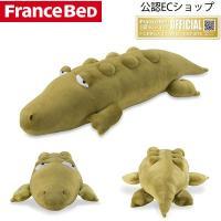 フランスベッド バイブレーター内蔵!ブルブル抱き枕 クロコチャン 36087000