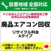 廃品エアコン回収(リサイクル料金 Aタイプ)料金(※沖縄・離島など除く)
