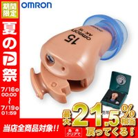 【非課税】オムロン デジタル式補聴器 イヤメイトデジタル AK-15 軽度難聴用