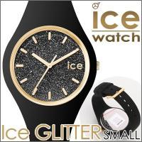 ■煌めく文字盤がエレガントな秋冬コレクション「Ice GLITTER」。■テクスチャー加工が施された...