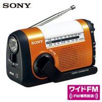 ■普段使いはもちろん、非常時にも便利な3つの特長■乾電池がなくてもラジオやライトを使える手回し充電■...