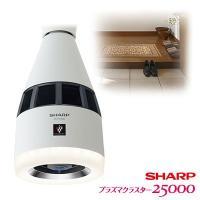 ■高濃度プラズマクラスター25000を搭載。お客様をお出迎えする玄関や、洗面所などのサニタリー空間を...