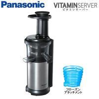 ■低速回転で、ビタミンC豊富なフレッシュジュースを作る「低速圧縮絞り方式」凍った食材からシャーベット...