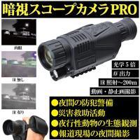 ■【暗視スコープカメラPRO】は、赤外線(IR)照射装置を内蔵しているので、完全な暗闇での暗視が可能...