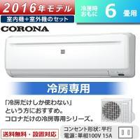 ■「冷房だけ」というお客様におすすめの冷房専用タイプ■安心と信頼の「日本製」■新冷媒R32採用■エア...