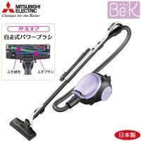 三菱電機 掃除機 紙パック式クリーナー Be-K ビケイ TC-GXH8P-V ラベンダー■かるスマ...