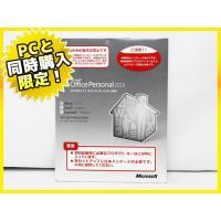 【単品販売不可】PC同時購入限定 Microsoft Office Personal 2010 マイ...