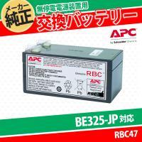 RBC47 APC APCジャパン American Power Conversion Japan ...