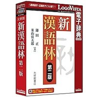 LVDTS04020HR0 ロゴヴィスタ 新漢語林 第二版