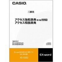 【在庫目安:お取り寄せ】CASIO  XS-SS02 電子辞書用コンテンツ(CD版) アクセス独和辞典(第3版)/ アクセス和独辞典
