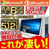 メーカー:中古デスクトップPC 富士通D582  CPU:三世代Core i5-3470 3.2GH...
